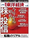 週刊東洋経済 2014年1/25号 [雑誌]