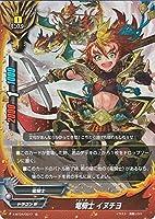 バディファイトX(バッツ)/竜騎士 イヌチヨ(ホロ仕様)/レインボーストライカー