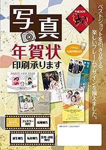 2018年戌年「写賀王」FN・フチなし全面印刷用 年賀状販促カタログ A4/16P(50部)