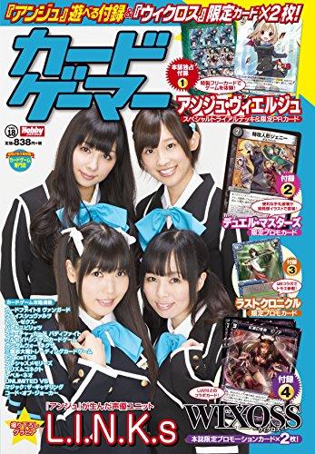 カードゲーマーvol.18 (ホビージャパンMOOK 604)