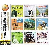 懐かしの 青春歌謡 ベスト CD2枚組 WCD-650