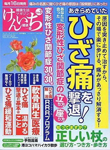 健康生活マガジン 健康一番 けんいちVol.3 ひざ痛を撃退! (コーチング・クリニック7月号増刊)