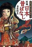読めば読むほど恐ろしい原典『日本昔ばなし』 画像