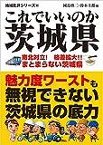地域批評シリーズ25 これでいいのか茨城県