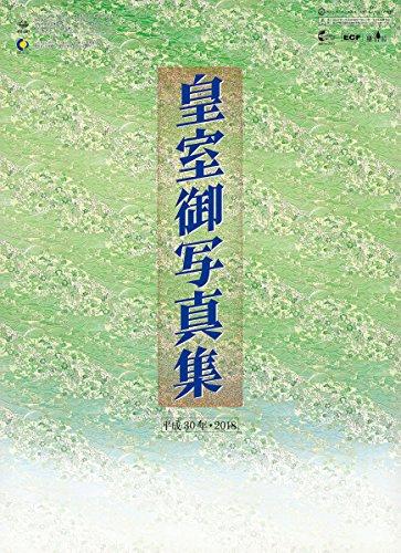 皇室カレンダー 2018年 カレンダー 壁掛け 53×38cm CL-1540
