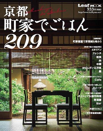 京都町家でごはん209 (Leaf MOOK)