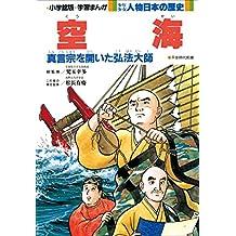 学習まんが 少年少女 人物日本の歴史 空海