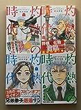 3月のライオン昭和異聞録 灼熱の時代  コミック 1-4巻セット