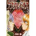 アスクレピオス 3 (ジャンプコミックス)