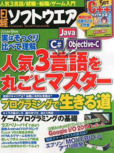 日経ソフトウエア 2014年 09月号の詳細を見る