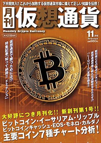 月刊仮想通貨 2018年 11月号 vol,8