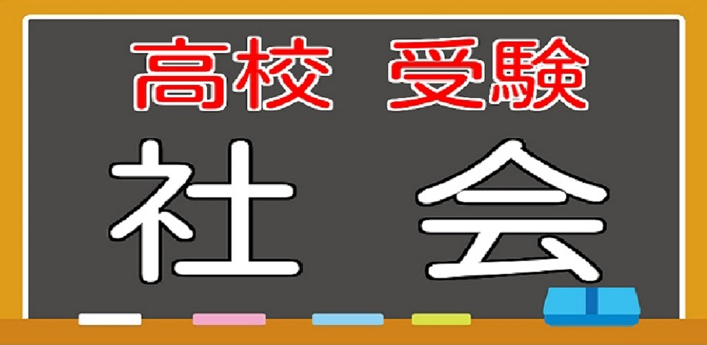 公立高校受験 高校入試対策 社会科目 歴史 無料練習問題集