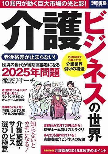 介護ビジネスの世界 (別冊宝島 2307)