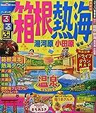るるぶ箱根 熱海 湯河原 小田原 (るるぶ情報版)