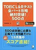 TOEIC(R) L & R テスト 全パート攻略 絶対突破! 500点