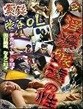 なにわ書店/実録渋谷OL 淫蕩娘達の性 デカパイ せり22才&美白絶叫 なえこ21才 [DVD]