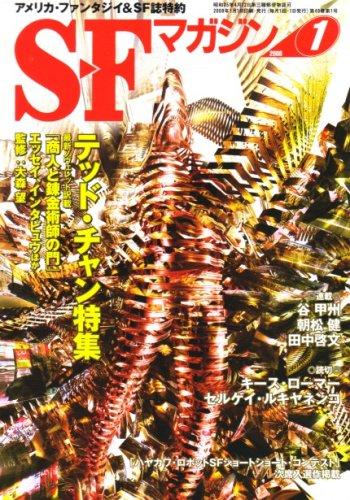 S-Fマガジン 2008年 01月号 [雑誌]