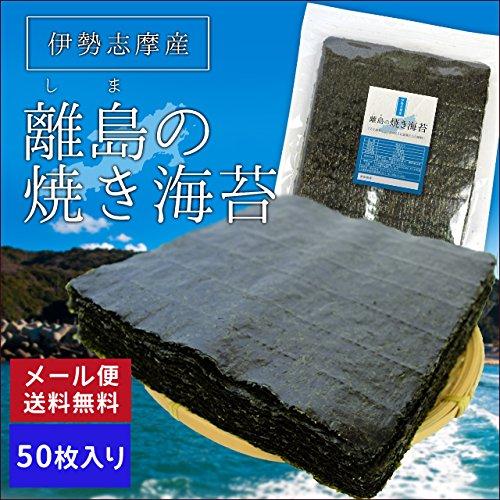 焼き 海苔 50枚 メール便 配送 三重県 鳥羽 離島で育つ等級の高い高級海苔を贅沢に焼き上げました 伊勢志摩産