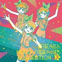 【Amazon.co.jp限定】プリパラ ULTRA MEGA MIX COLLECTION Vol.3(オリジナルステッカー付)