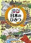 探Q! 日本のひみつ まちでみつけた日本のきせつ