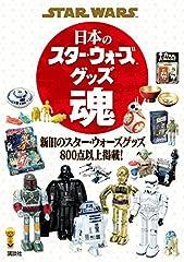 STAR WARS 日本のスター・ウォーズグッズ魂