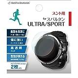 ラスタバナナ SUUNTO SPARTAN ULTRA/SPORT フィルム 高透明 2枚入り スント スパルタン ウルトラ/スポーツ 液晶保護フィルム GPSW010F