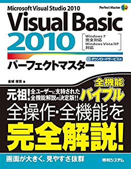 [金城俊哉]のVisual Basic 2010 パーフェクトマスター