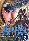 真田十勇士 8 (SPコミックス)