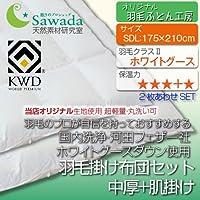 眠りのプロショップSawada 羽毛掛け+肌セット セミダブル170x210cm ホワイトグース95% 450dp