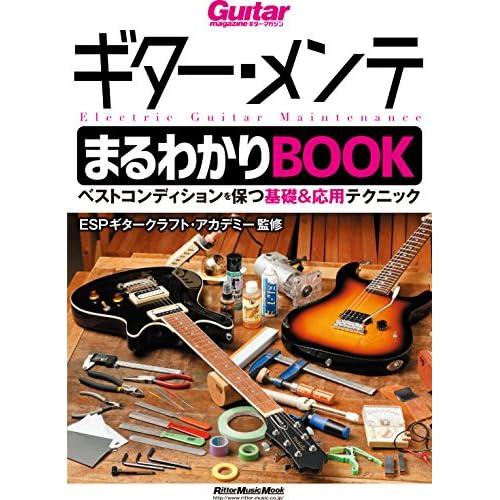 ギター・メンテまるわかりBOOK ベストコンディションを保つ基礎&応用テクニック (ギター・マガジン)