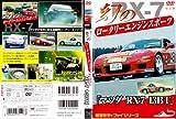 「マツダ RX-7 13BT」 幻のロータリーエンジン スポーツカー 改訂版 [DVD]