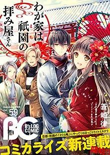 [雑誌] B's-LOG COMIC 2017年12月号