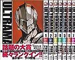 ULTRAMAN コミック 1-7巻セット (ヒーローズコミックス)