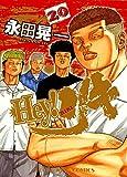 Hey! リキ (20) (ヤングキングコミックス)