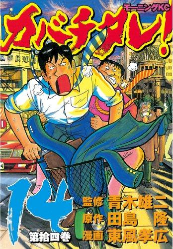 カバチタレ!(14) (モーニングコミックス)