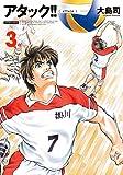 アタック!! 新装版(3) (アクションコミックス)