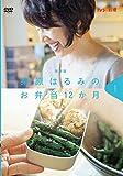 【Amazon.co.jp限定】保存版 きょうの料理 栗原はるみのお弁当12か月 Vol.1 [DVD]