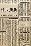 株式後悔〜後悔せずに株式公開する方法〜 (HS/エイチエス)