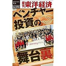 ベンチャー投資の舞台裏―週刊東洋経済eビジネス新書No.131