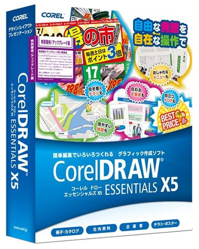 安全性近所の適合しましたCorel DRAW Essentials X5 特別優待/アップグレード版