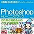 Photoshop トレーニングブック CC(2014)/CC/CS6/CS5/CS4対応