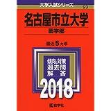 名古屋市立大学(薬学部) (2018年版大学入試シリーズ)