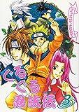 ぐるぐる忍法伝―コミックパロディアンソロジー (3) (Oak comix)