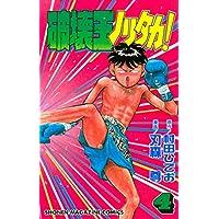 破壊王ノリタカ!(4) (週刊少年マガジンコミックス)