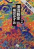 漂流教室〔文庫版〕(2)【期間限定 無料お試し版】 (小学館文庫)