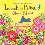 弾き語りフォーユーpresents~ランチでピアノ3