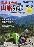 山旅バックパッキングスタイル―衣食住を背負って、憧れの稜線へ (CHIKYU-MARU MOOK TRAMPIN'別冊)