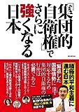 「集団的自衛権」でさらに強くなる日本