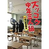 ズッコケ中年三人組: 42歳の教室戦争 (ポプラ文庫)