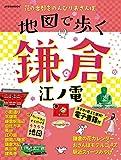 地図で歩く鎌倉 江ノ電(書籍/雑誌)